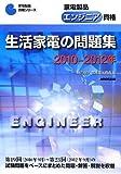 家電製品エンジニア資格 生活家電の問題集 2010-2012年 (家電製品資格シリーズ )