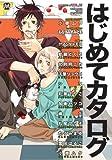 はじめてカタログ (MARBLE COMICS カタログシリーズ VOL. 15)