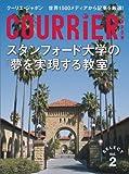 クーリエ・ジャポン セレクト Vol.02 スタンフォード大学の「夢を実現する教室」 (COURRiER JAPON SELECT)