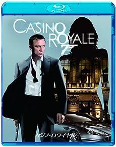 007 カジノ・ロワイヤル [Blu-ray]
