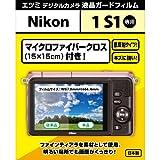 【アマゾンオリジナル】ETSUMI デジタルカメラ液晶ガードフィルム Nikon Nikon1 S1専用 ETM-9149