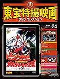 隔週刊 東宝特撮映画DVDコレクション(24)[メカゴジラの逆襲]