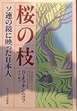桜の枝―ソ連の鏡に映った日本人