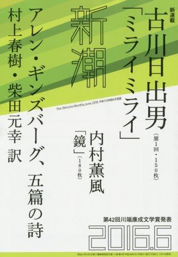 新潮 2016年 06 月号 [雑誌]