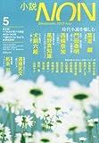 小説NON (ノン) 2013年 05月号 [雑誌]