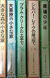 インガルス一家の物語 全5巻