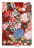 龍馬と八人の女性 (ちくま文庫)