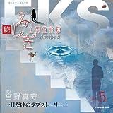 オリジナル朗読CDシリーズ 続・ふしぎ工房症候群 EPISDE.5「一日だけのラブストーリー」