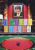 ジュニア千原のすべらない話[DVD]