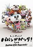 パパンがパンダ! その4 [DVD]