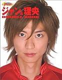 ジャン&理央DOUBLE BOOK—獣拳戦隊ゲキレンジャー