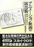 アニメーション映画の演出術—押井守監督作品『スカイ・クロラ』にみる映像技法