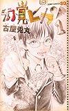 幻覚ピカソ 1 (1) (ジャンプコミックス)