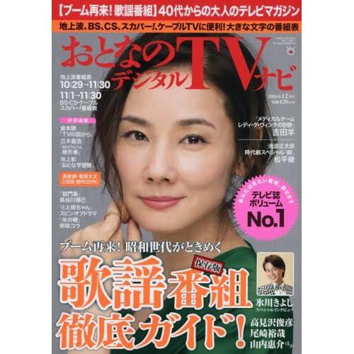 おとなのデジタルTVナビ 2016年 12 月号 [雑誌]