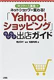 ��Yahoo!����åԥץ饯�饯��Ź������