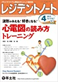 レジデントノート 2013年4月号 Vol.15 No.1 波形がみえる!  好きになる!  心電図の読み方トレーニング