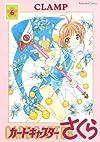 カードキャプターさくら(6): 6 (Kodansha comics)