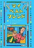 マイ・ベスト・フレンド (子どもの文学―青い海シリーズ)