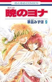 暁のヨナ 9 草凪みずほ (花とゆめCOMICS)