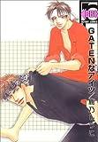 GATENなアイツ (新装版) (ビーボーイコミックス)