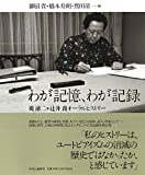 わが記憶、わが記録 - 堤清二×辻井喬オーラルヒストリー