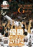 優勝 読売ジャイアンツ2012~新時代への躍動~ [DVD] / 読売ジャイアンツ (出演)
