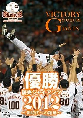 優勝 読売ジャイアンツ2012~新時代への躍動~ [DVD]