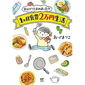 おひとりさまのあったか1ヶ月食費2万円生活 (コミックエッセイ) [Kindle版]