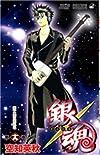 銀魂―ぎんたま― 19 (ジャンプコミックス)