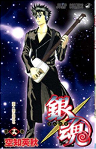 銀魂 第19巻 (19) (ジャンプコミックス)