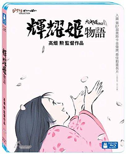 輝耀姫物語 (かぐや姫の物語) [Blu-ray] (台湾輸入版) 音声:日本語・中国語 / 字幕:日本語・中国語・英語 [Blu-ray]