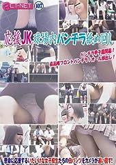 応援JK 球場内パンチラ舐め回し(DBST001) [DVD]