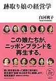跡取り娘の経営学 (NB Online book)
