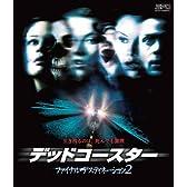 デッドコースター/ファイナル・デスティネーション2 ブルーレイ [Blu-ray]