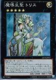 遊戯王カード 【魔導皇聖 トリス】【スーパー】 ABYR-JP047-SR ≪アビス・ライジング≫