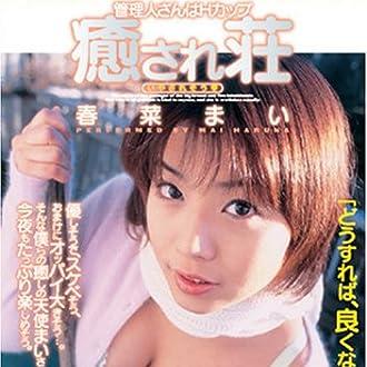 癒され荘/春菜まい [DVD]