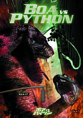 ボア VS パイソン [DVD]