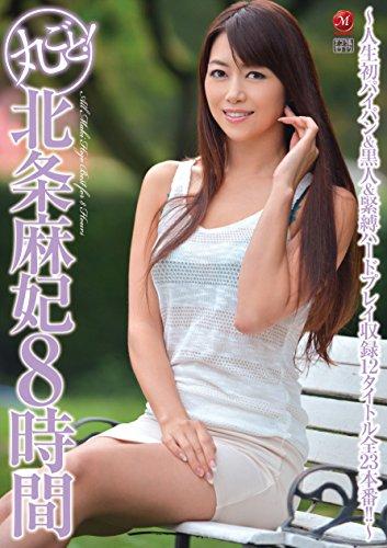丸ごと! 北条麻妃8時間(JUSD-582) マドンナ [DVD]