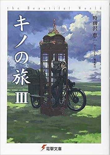 キノの旅3 the Beautiful World<キノの旅> (電撃文庫)