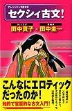 セクシィ古文 / 田中貴子×田中圭一 のシリーズ情報を見る