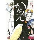 からん(5) (アフタヌーンKC)