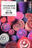 イギリス流と日本流 こだわり工房からの贈り物 心豊かに暮らすための12のリスト