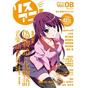 リスアニ!Vol.08 (SONY MAGAZINES ANNEX 第 544号)