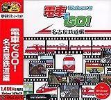 爆発的1480シリーズ 電車でGO! 名古屋鉄道編
