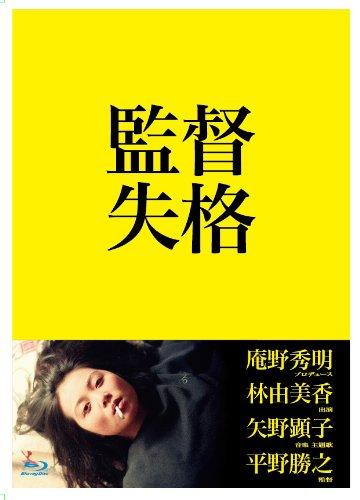 監督失格 Blu-ray(特典DVD付2枚組)