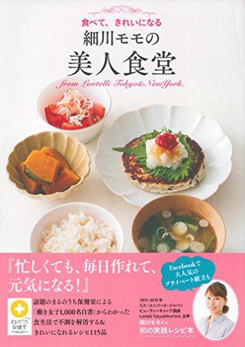 細川モモの美人食堂―食べて、きれいになる