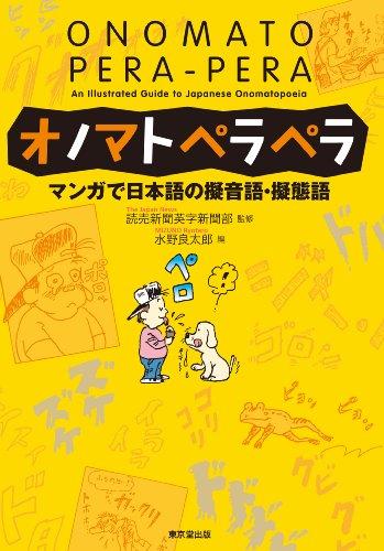 オノマトペラペラ マンガで日本語の擬音語・擬態語