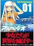 蒼き鋼のアルペジオ コミックセット (ヤングキングコミックス) [マーケットプレイスコミックセット]