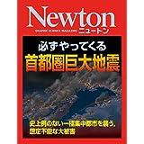 Amazon.co.jp: Newton 必ずやってくる 首都圏巨大地震: 史上例のない一極集中都市を襲う,想定不能な大被害 電子書籍: 科学雑誌Newton: Kindleストア