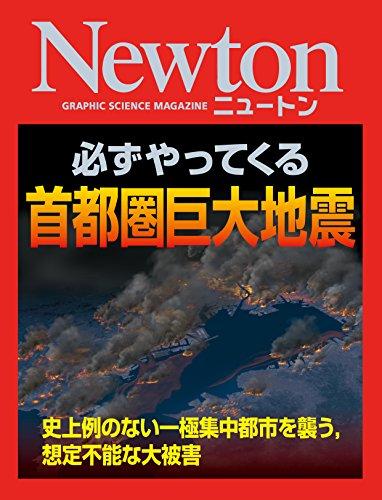 Newton 必ずやってくる 首都圏巨大地震: 史上例のない一極集中都市を襲う,想定不能な大被害